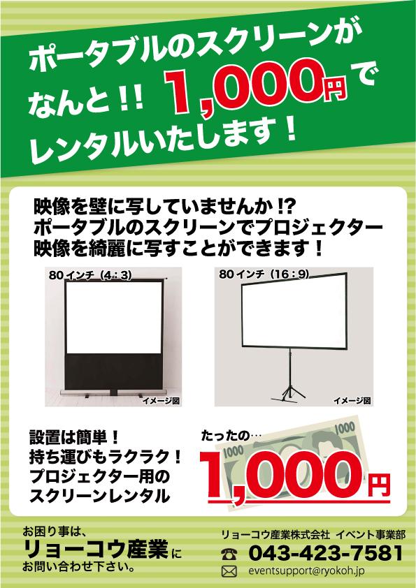 ポータブルのスクリーンがなんと!!1,000円でレンタルいたします!